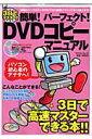 簡単!パーフェクト!DVDコピーマニュアル