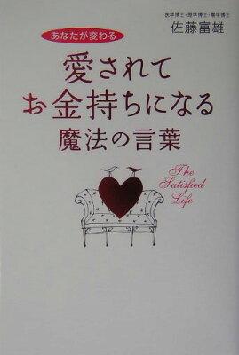 【送料無料】愛されてお金持ちになる魔法の言葉