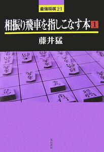 【送料無料】相振り飛車を指しこなす本(1)