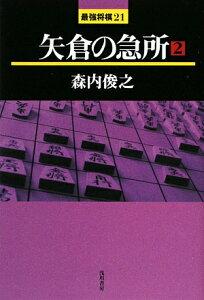 【送料無料】矢倉の急所(2)