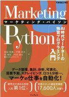 Marketing Python マーケティング・パイソン 次世代マーケターの実践プログラミング入門(できるビジネス)