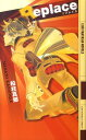 Replace (幻狼fantasia novels) [ 柏枝真郷 ]