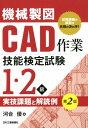機械製図CAD作業技能検定試験 1・2級実技課題と解読例 第2版 [ 河合 優 ]