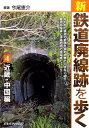 新・鉄道廃線跡を歩く(4(近畿・中国編)) [ 今尾恵介 ]