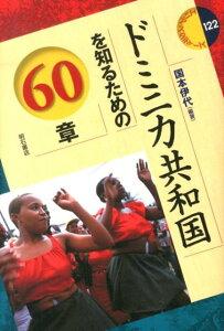 【送料無料】ドミニカ共和国を知るための60章 [ 国本伊代 ]