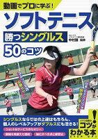 動画でプロに学ぶ! ソフトテニス 勝つシングルス50のコツ