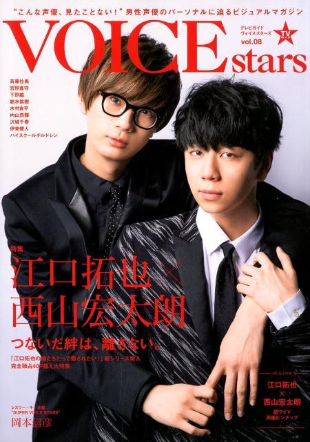 TVガイドVOICE STARS(VOL.08) 特集:江口拓也×西山宏太朗 つないだ絆は、離さない。 (TOKYO NEWS MOOK)