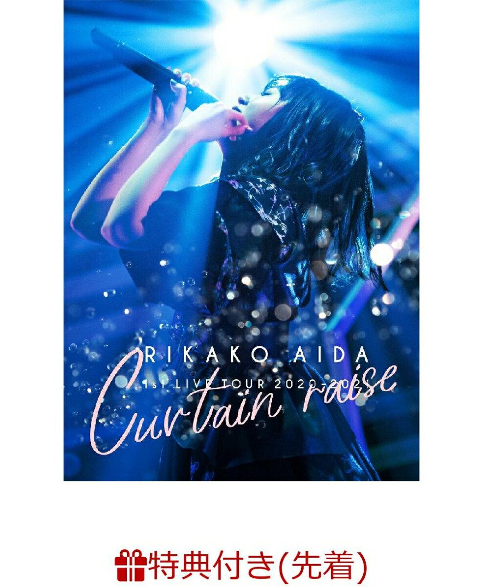 邦楽, その他 RIKAKO AIDA 1st LIVE TOUR 2020-2021Curtain raise(L)