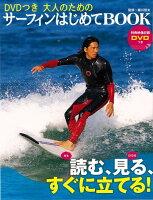 【バーゲン本】大人のためのサーフィンはじめてBOOK DVDつき