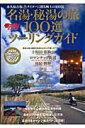 【送料無料】名湯・秘湯の旅100選ツーリングガイド