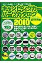 キャンピングカーパーツカタログ(2010)