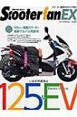 ScooterfanEX(vol.002) 日本で買える125cc&電動スクーター最新アルバム特集号 (ヤエスメディアムック)