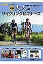 【送料無料】大人のサイクリングビギナーズ新版 [ 中村博司 ]