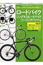 【送料無料】スポーツサイクルカタログ(2011 ロードバイク/シング)