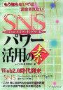 【送料無料】もう知らないでは済まされないSNS(ソーシャル・ネットワーキング・サービス)パワ...