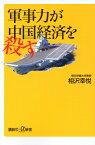 軍事力が中国経済を殺す (講談社+α新書) [ 相沢 幸悦 ]