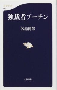 【送料無料】独裁者プーチン [ 名越健郎 ]