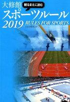 観るまえに読む 大修館 スポーツルール2019