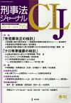 刑事法ジャーナル(第55号(2018年)) 特集:「性犯罪改正の検討」「テロ等準備罪の検討」