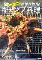 うしろシティ阿諏訪の簡単&絶品!キャンプ料理
