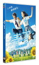 青夏 きみに恋した30日 通常版DVD [ 葵わかな ]