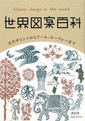 世界図案百科