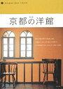 【送料無料】京都の洋館新版