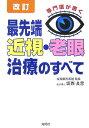 【送料無料】最先端近視・老眼治療のすべて