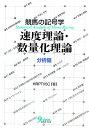 競馬の記号学速度理論・数量化理論(分析編)