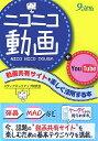 ニコニコ動画+YouTube