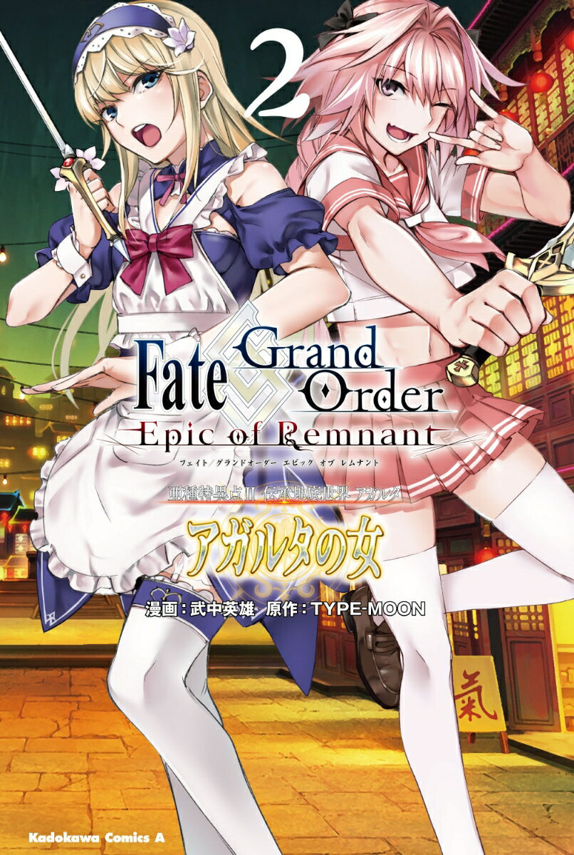 青年, 角川書店 エースC FateGrand Order -Epic of Remnant- II 2