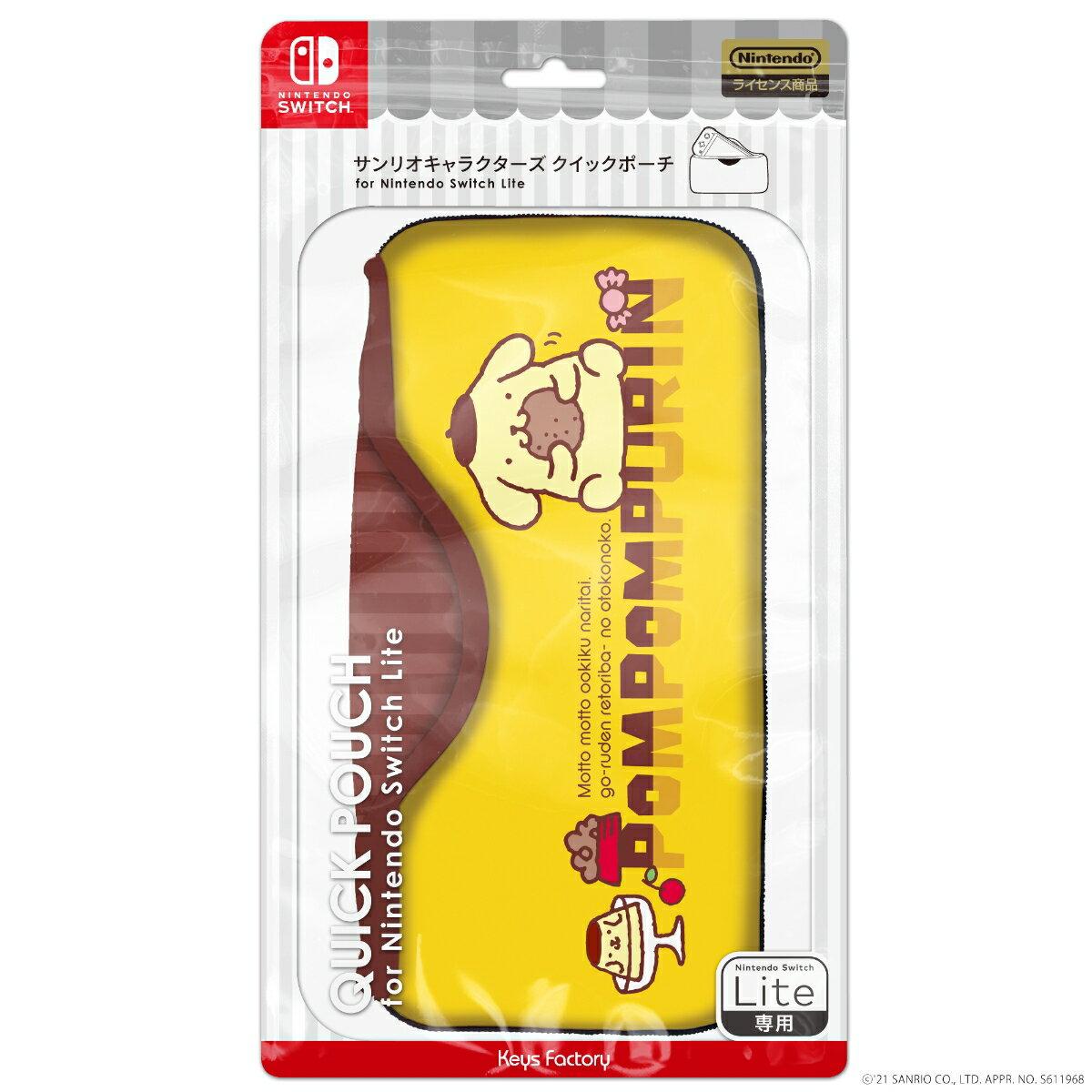 サンリオキャラクターズ クイックポーチfor Nintendo Switch Lite ポムポムプリン
