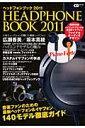 【送料無料】ヘッドフォンブック(2011)