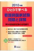 【送料無料】ひとりで学べる看護師国家試験問題と詳解(2010年版)
