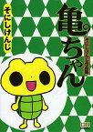 亀ちゃん そにしけんじ作品集 (CR comics) [ 噌西けんじ(1969-) ]