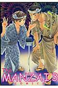 【送料無料】The MANZAI COMICS(3)