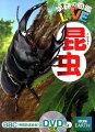 学研の図鑑LIVE(ライブ) 昆虫
