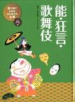 絵で見てわかるはじめての古典(8巻) 能・狂言・歌舞伎 [ 田中貴子 ]