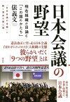 日本会議の野望 極右組織が目論む「この国のかたち」 [ 俵義文 ]