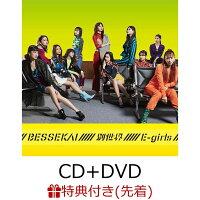 【先着特典】別世界 (CD+DVD) (E-girls オリジナルポストカード(2Lサイズ)付き)