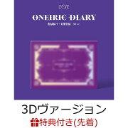 【輸入盤】【先着特典】[3Dヴァージョン]オウナイアリク・ダイアリー(幻想日記)(3RD・ミニ・アルバム) (折り込みポスター1枚)