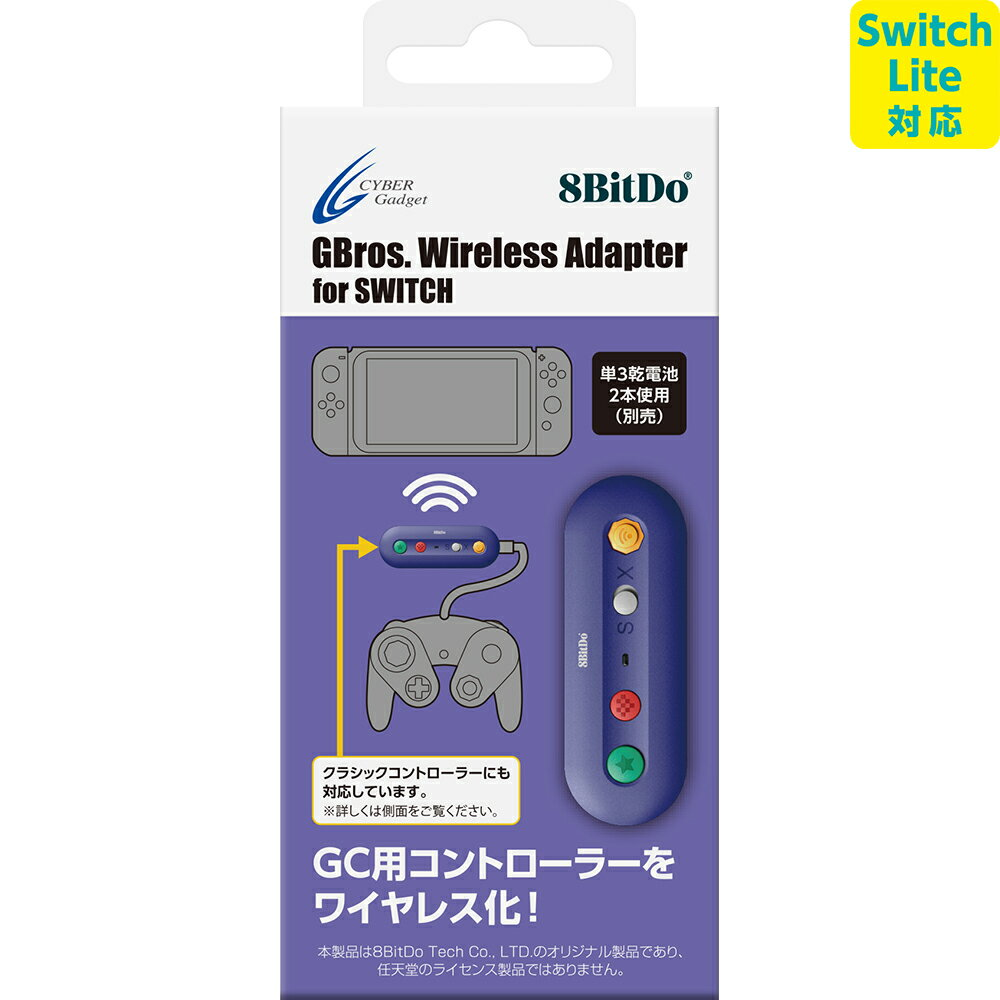 8BitDo GBros. Wireless Adapter for Switch
