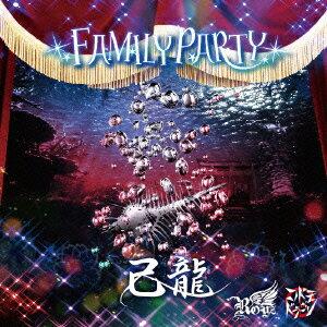 邦楽, ロック・ポップス FAMILY PARTY (D:1) Royz