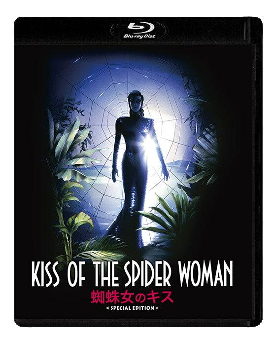蜘蛛女のキス <HDニューマスター・スペシャルエディション> Blu-ray【Blu-ray】