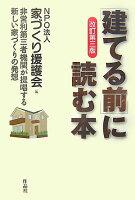「建てる前」に読む本改訂第3版