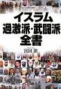 【送料無料】イスラム過激派・武闘派全書