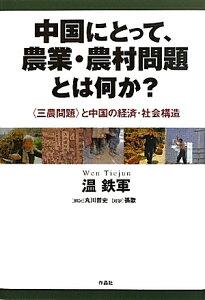 【送料無料】中国にとって、農業・農村問題とは何か?