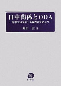 【送料無料】日中関係とODA