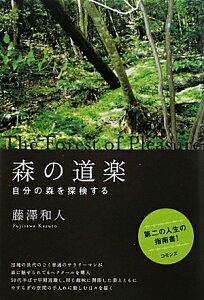 【送料無料】森の道楽