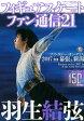 フィギュアスケートファン通信(21) 羽生結弦 ファンタジー・オン・アイス2017 (メディアックスMOOK)
